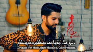 دانلود آهنگ جدید احمد مصطفایو به نام پشمانام