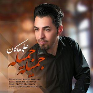هاکان به نام جملیه جمیله 300x300 - دانلود آهنگ جدید شاد علی هاکان به نام جملیه جمیله