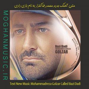 آهنگ بازی دادی محمدرضا گلزار 300x300 - متن آهنگ جدید محمدرضا گلزار به نام بازی دادی