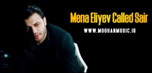 10 300x145 - دانلود موزیک ویدیو جدید منا علیوا به نام شاعر