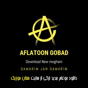 Aflatoon Gobad Of Called Gamarim Jan Gamarim 300x300 - دانلود موغام جدید ترکی افلاطون قوبادف به نام قمریم جان قمریم