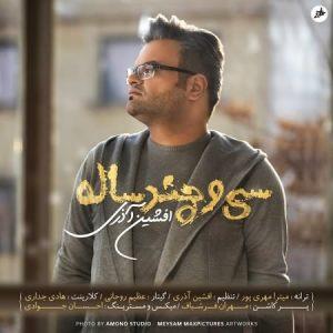 Afshin Azari Sio Chand Sale 300x300 - دانلود آهنگ جدید افشین آذری به نام سی و چند ساله