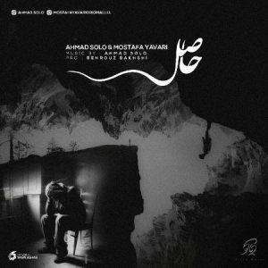 دانلود آهنگ جدید احمد سولو به نام حاصل
