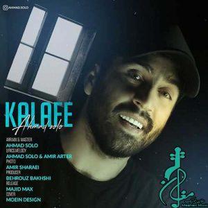 Ahmad Solo Kalafe 300x300 - دانلود آهنگ جدید احمد سلو به نام کلافه