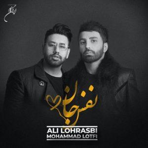 Ali Lohrasbi Mohammad Lotfi Nafas Jan 300x300 - دانلود آهنگ جدید علی لهراسبی و محمد لطفی به نام نفس جان