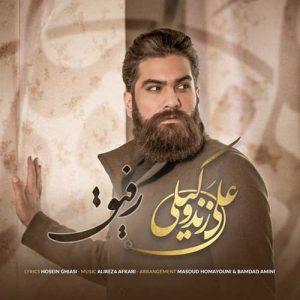 Ali Zand Vakili Refigh 300x300 - دانلود آهنگ جدید علی زند وکیلی به نام رفیق