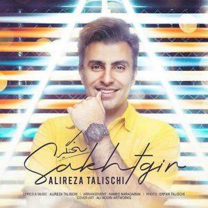 Alireza Talischi Sakhtgir 300x300 - دانلود آهنگ جدید علیرضا طلیسچی به نام سخت گیر