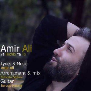 Amir Ali Ya Hichki Ya To 300x300 - دانلود آهنگ جدید امیرعلی به نام یا هیچکی یا تو