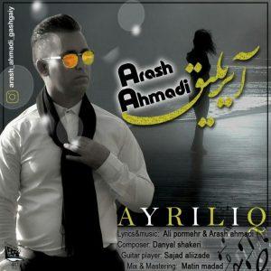 آهنگ جدید آرش احمدی به نام آیریلیق
