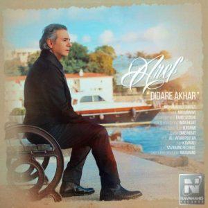 Aref Didare Akhar 496x496 300x300 - دانلود آهنگ جدید عارف به نام دیدار آخر