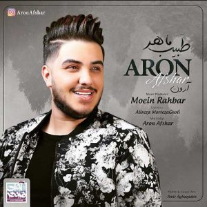Aron Afshar Tabibe Maher 300x300 - دانلود آهنگ جدید آرون افشار به نام طبیب ماهر