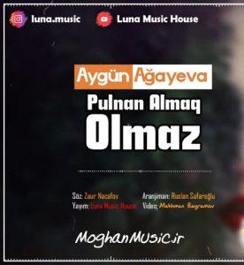 Aygun Agayeva Pulnan Almaq Olmaz 276x300 - دانلود آهنگ ترکی آیگون آقایوا به نام پولنان آلماق اولماز