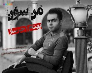 Behnam Ajorsaz Man Sevan 500x397 300x238 - دانلود آهنگ جدید بهنام آجرساز به نام من سون