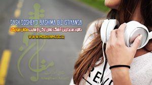 Dash Dosheydi Bashima Giz Istiyanda 300x169 - دانلود آهنگ جدید آذری داش دوشیدی باشیما قیز ایستینده