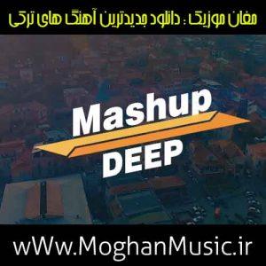 Dj Roşka ft Cahan və Şəbinəm Called Deep Mashup 300x300 - دانلود آهنگ جدید دیجی روشکا و جهان و شبنم به نام ماشوپ