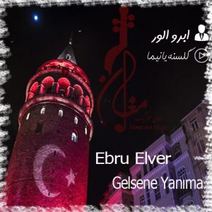 Ebru Elver Gelsene Yanıma 300x300 - دانلود آهنگ جدید ابرو الور به نام گلسنه یانیما