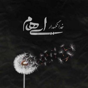 Ehaam Khoda Negahdar 300x300 - دانلود آهنگ جدید گروه ایهام به نام خدا نگهدار