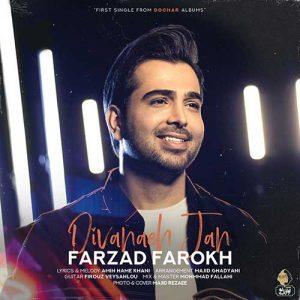 Farzad Farokh Divane Jaan 300x300 - دانلود آهنگ جدید فرزاد فرخ به نام دیوانه جان