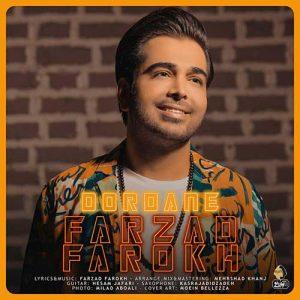 Farzad Farokh Dordaneh 300x300 - دانلود آهنگ جدید فرزاد فرخ به نام دردانه