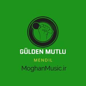 دانلود آهنگ جدید گولدن موتلو به نام مندیل