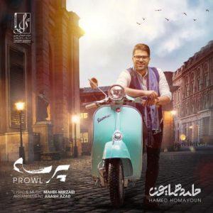 Hamed Homayoun Parseh 300x300 - دانلود آهنگ جدید حامد همایون به نام پرسه