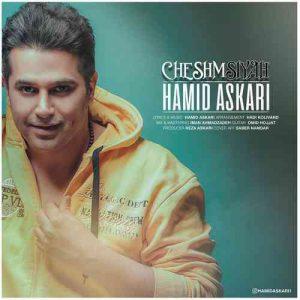 Hamid Askari – Cheshm Siyah 300x300 - دانلود اهنگ جدید حمید عسکری به نام چشم سیاه