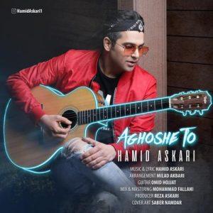 Hamid Askari Aghoshe To 300x300 - دانلود آهنگ جدید حمید عسکری به نام آغوش تو