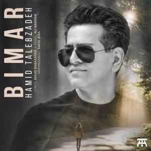 Hamid Talebzadeh Bimar 300x300 - دانلود آهنگ جدید حمید طالب زاده به نام بیمار