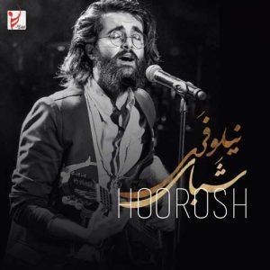 Hoorosh Band Shabaye Niloofari 300x300 - دانلود آهنگ جدید هوروش بند به نام شبای نیلوفری