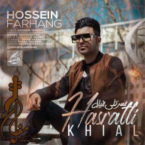 Hossein Farhang Hasratli Khial 300x300 - دانلود اهنگ ترکی حسین فرهنگ به نام حسرتلی خیال