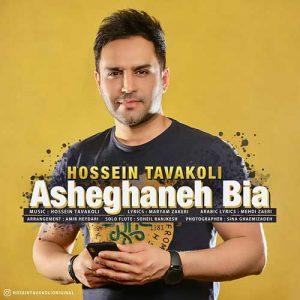 Hossein Tavakoli Asheghane Bia 300x300 - دانلود آهنگ جدید حسین توکلی به نام عاشقانه بیا
