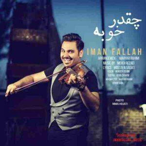 Iman Fallah Cheghadr Khoobe 300x300 - دانلود آهنگ جدید ایمان فلاح به نام چقدر خوبه