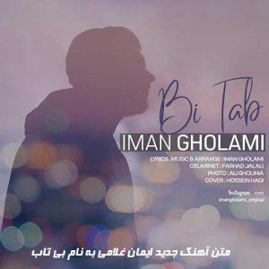 Iman Gholami Bi Tab 300x300 - متن آهنگ جدید ایمان غلامی به نام بی تاب
