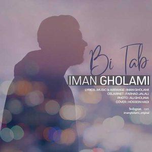 Iman Gholami Bi Tab1 - دانلود آهنگ جدید ایمان غلامی به نام بی تاب