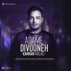 Kamran Molaei Adame Divooneh 300x300 - دانلود آهنگ جدید کامران مولایی به نام آدم دیوونه