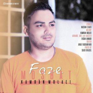 Kamran Molaei Faze Mosbat 300x300 - دانلود آهنگ جدید کامران مولایی به نام فاز مثبت