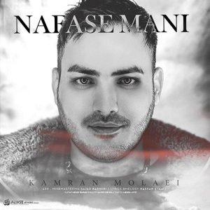 Kamran Molaei Nafase Mani 300x300 - دانلود آهنگ جدید کامران مولایی به نام نفس منی