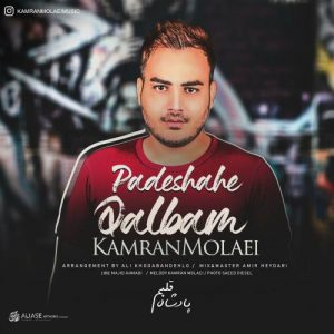 Kamran Molaei Padeshahe Ghalbam 300x300 - دانلود آهنگ جدید کامران مولایی به نام پادشاه قلبم