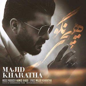 Majid Kharatha Hichi Nagoo 300x300 - دانلود آهنگ جدید مجید خراطها به نام هیچی نگو