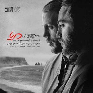 Masih Arash AP Darya 300x300 - دانلود آهنگ جدید مسیح و آرش AP به نام دریا
