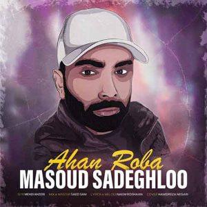 Masoud Sadeghloo Ahan Roba 300x300 - دانلود آهنگ جدید مسعود صادقلو به نام آهنربا