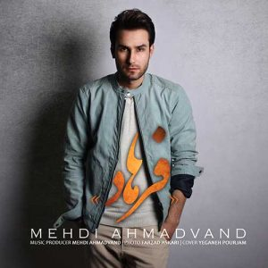 Mehdi Ahmadvand Farhad 300x300 - دانلود آهنگ جدید مهدی احمدوند به نام فرهاد