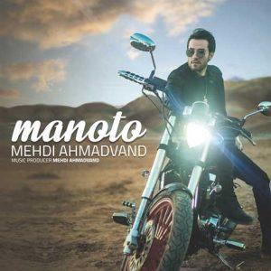 Mehdi Ahmadvand Mano To 300x300 - دانلود آهنگ جدید مهدی احمدوند به نام من و تو