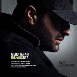Mehdi Jahani Bekhab Donya 300x300 - دانلود آهنگ جدید مهدی جهانی به نام بخواب دنیا