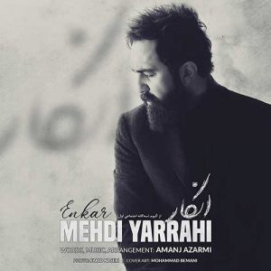 Mehdi Yarrahi Enkar 300x300 - دانلود آهنگ جدید مهدی یراحی به نام انکار