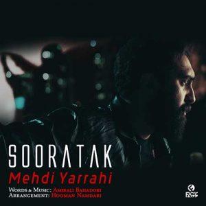 Mehdi Yarrahi Sooratak 300x300 - دانلود آهنگ جدید مهدی یراحی به نام صورتک