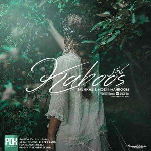 آهنگ جدید مهراب و معین محروم به نام کابوس