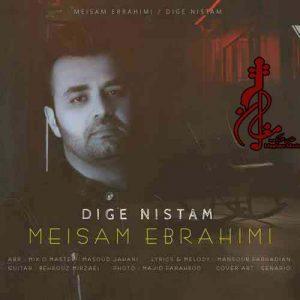 Meysam Ebrahimi – Dige Nistam 300x300 - دانلود اهنگ جدید میثم ابراهیمی به نام دیگه نیستم