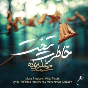 آهنگ جدید محمد علیزاده به نام خاطرت تخت