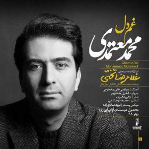 Mohammad Motamedi Ghame Del 1 300x300 - دانلود آهنگ جدید محمد معتمدی به نام غم دل